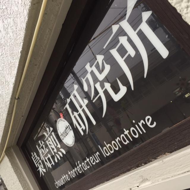 梟焙煎研究所