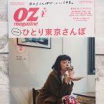 OZmagazine(オズマガジン)