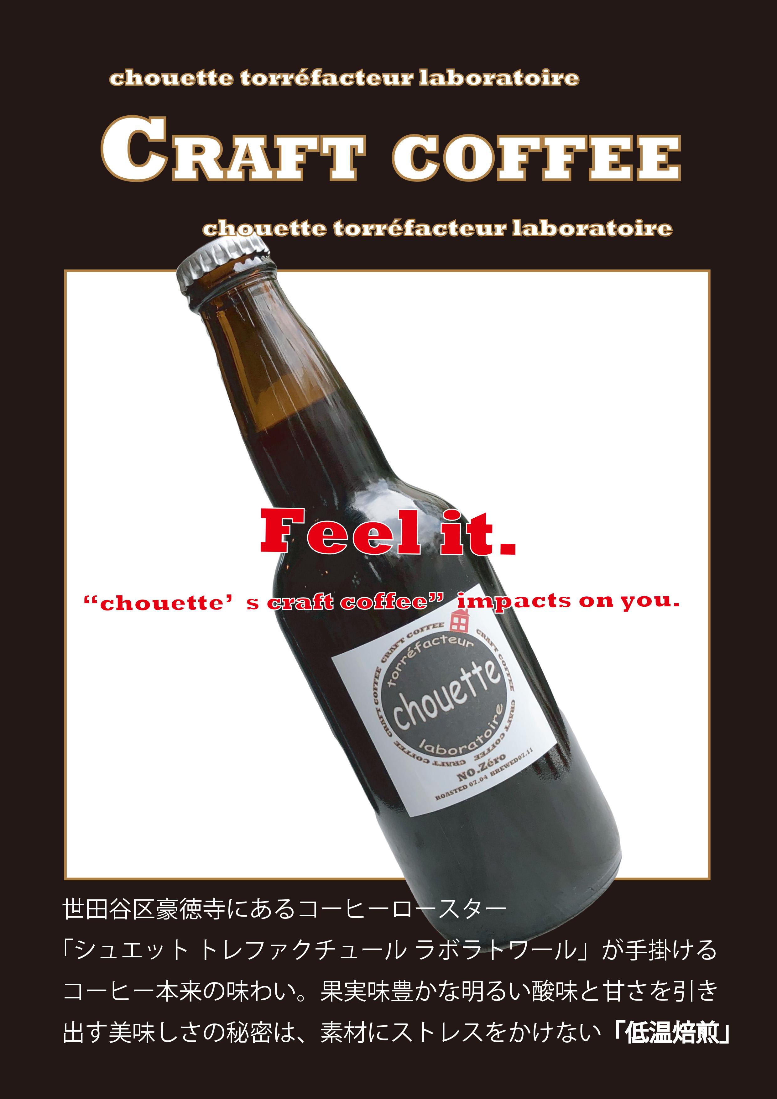 クラフトコーヒー