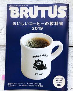 BRUTUS,おいしいコーヒーの教科書