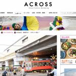 ACROSS, 豪徳寺