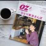 Oz, magazine, オズマガジン, ひとり, 散歩