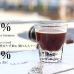 chouette blanche, coffee, donation