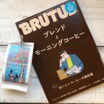 BRUTUS, brutus, ブルータス