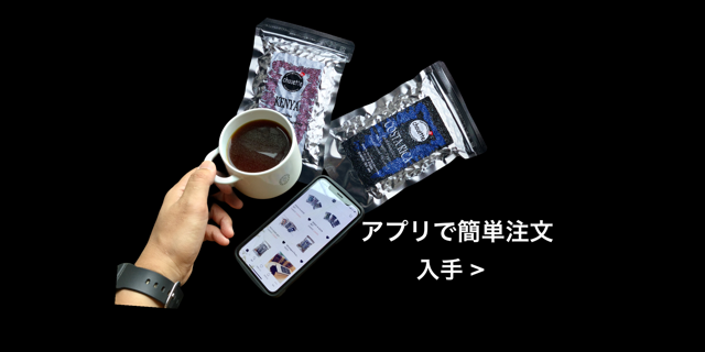 コーヒー, アプリ, 通販, 美味しい